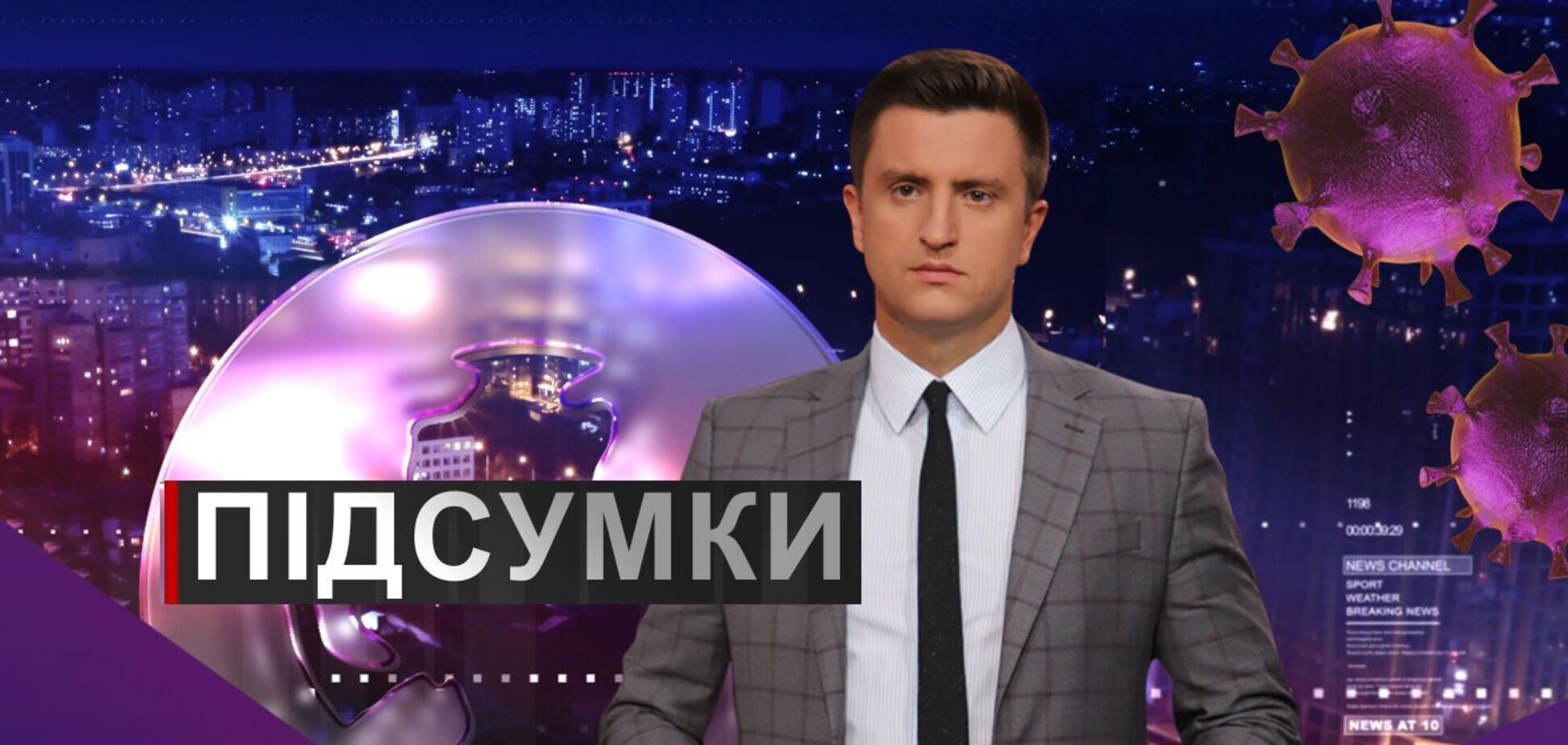 Підсумки дня з Вадимом Колодійчуком. Понеділок, 28 вересня