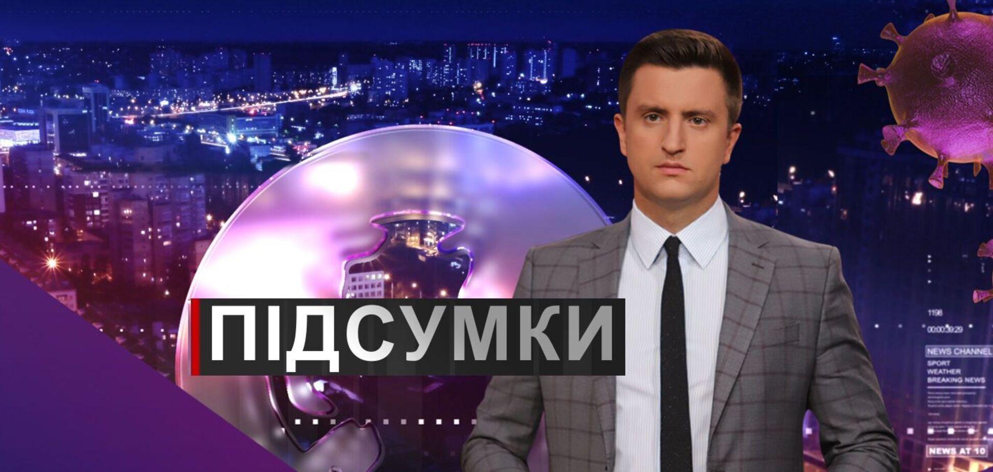Підсумки дня з Вадимом Колодійчуком. Вівторок, 29 вересня
