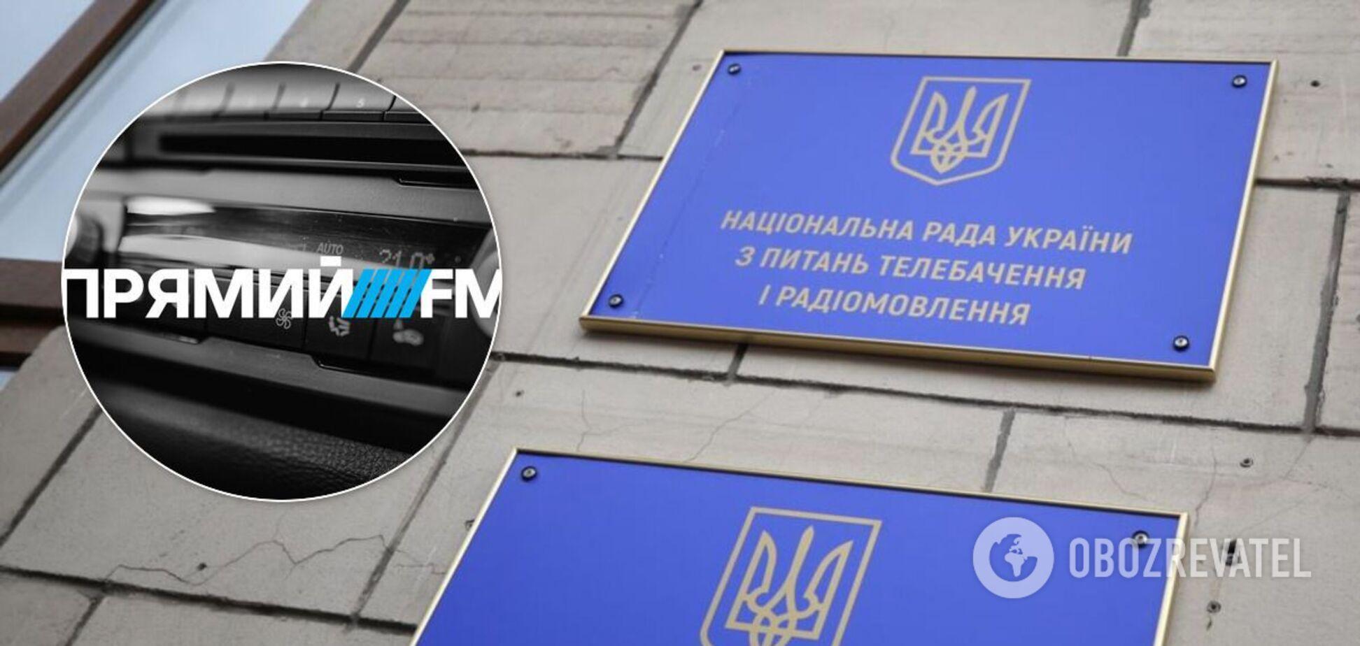 Прямий FM