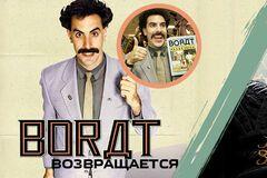 Саша Барон Коэн тайно снял вторую часть 'Бората'