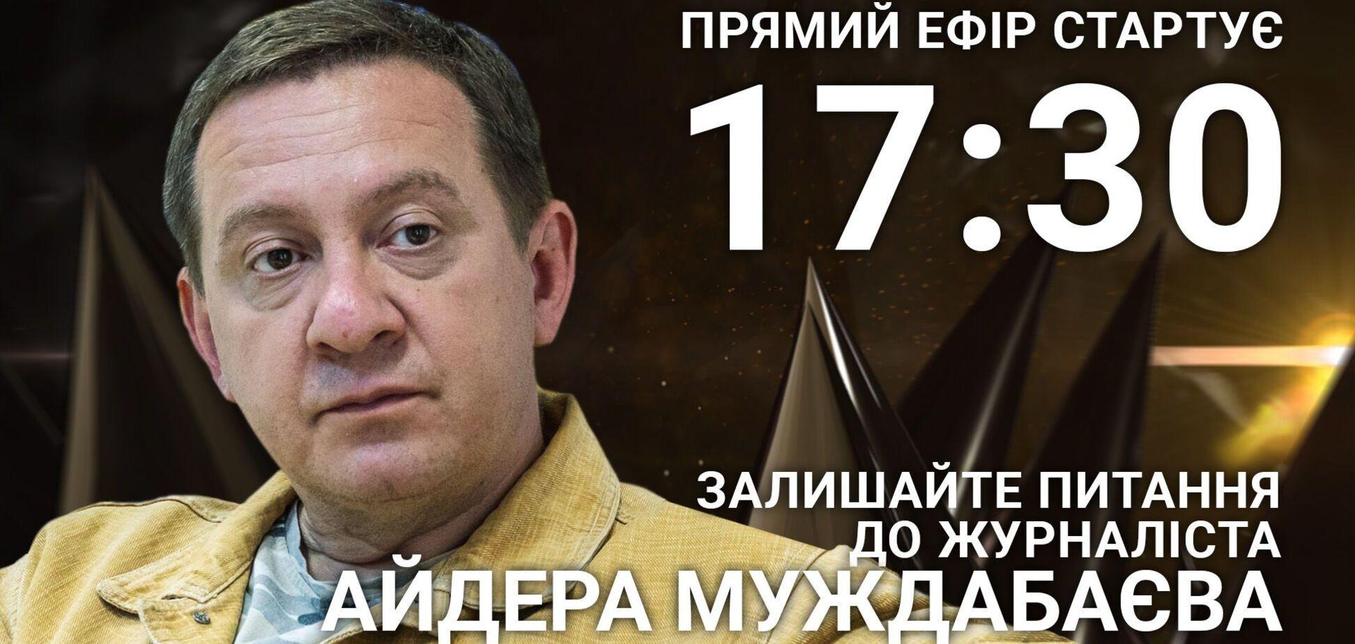 Айдер Муждабаєв: поставте журналісту гостре питання