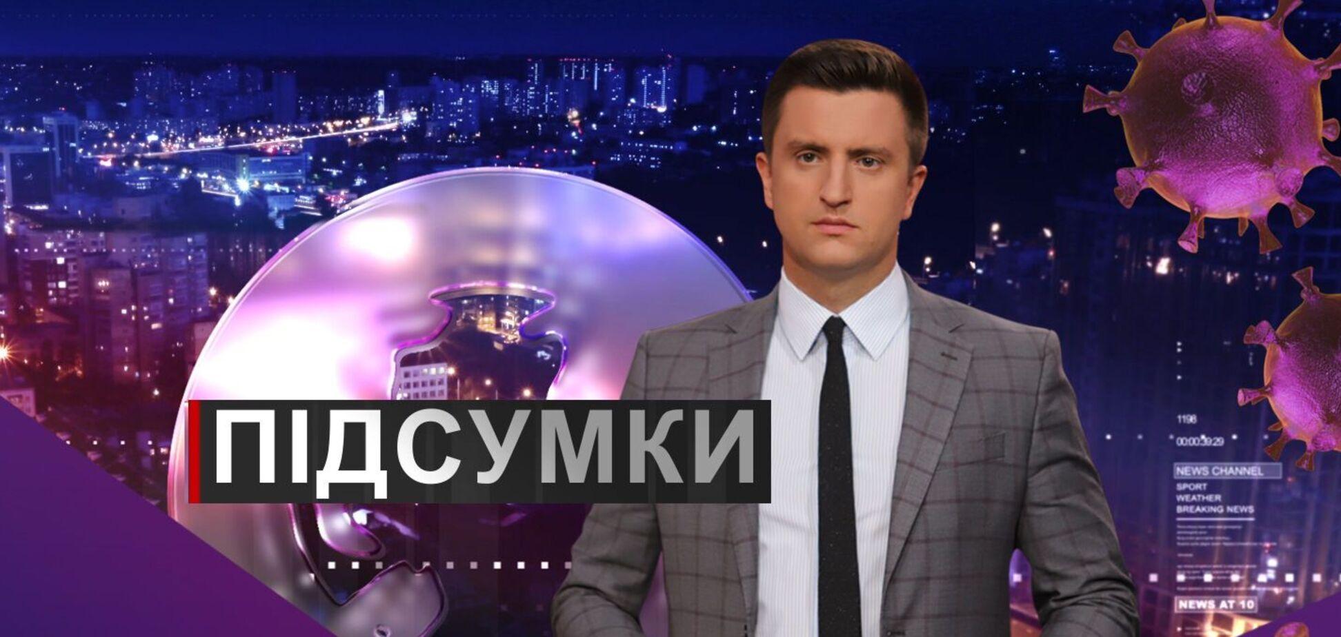Итоги дня с Вадимом Колодийчука. Среда, 30 сентября