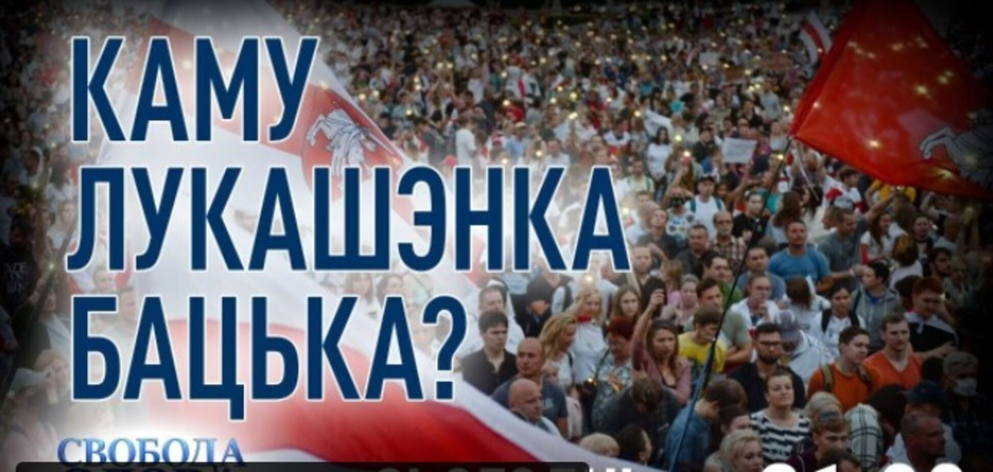 'Свобода слова Савіка Шустера'