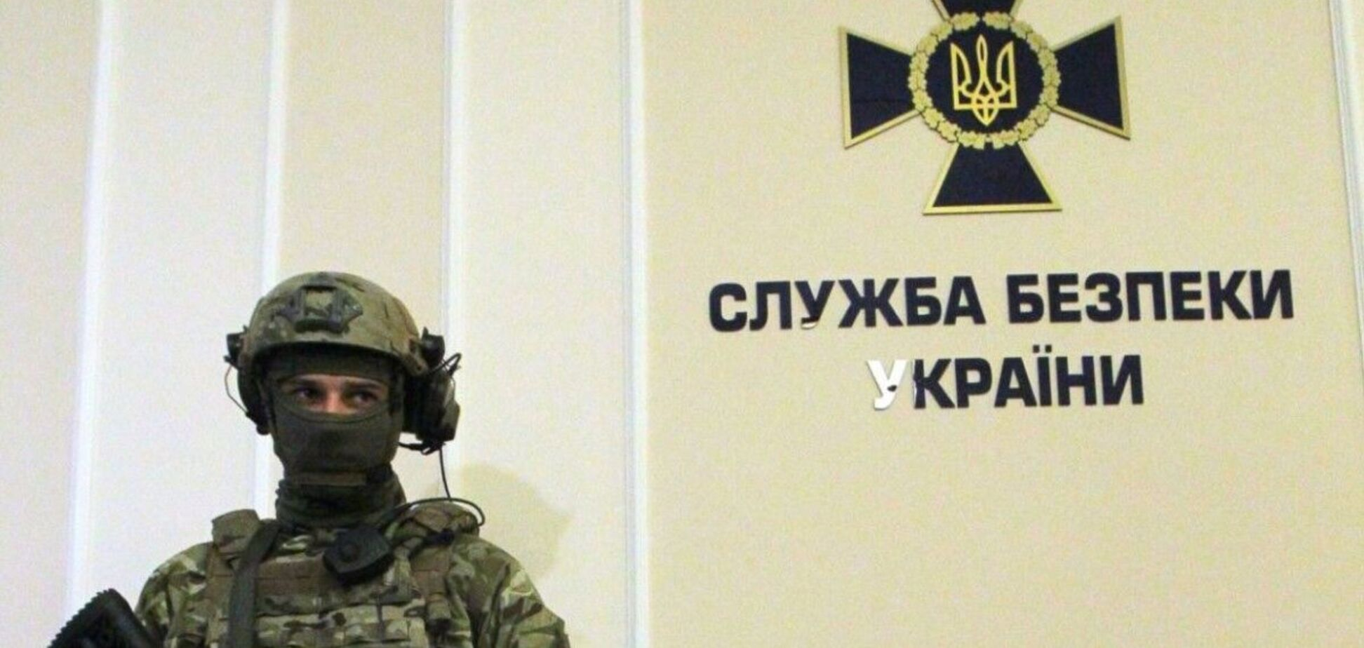 СБУ затримала терориста під час спроби здійснити диверсію