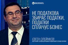 Олейніков: реформування податкової системи дозволить вирішити численні податкові колізії