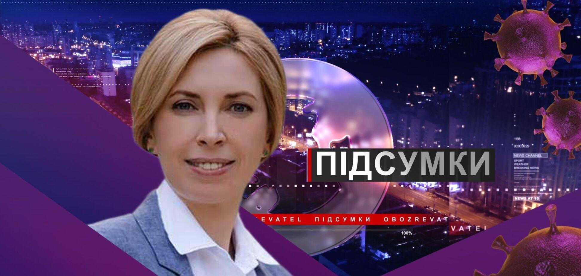 Підсумки дня з Вадимом Колодійчуком. Вівторок, 8 вересня