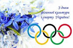 День физкультуры и спорта Украины отмечается каждую вторую субботу сентября