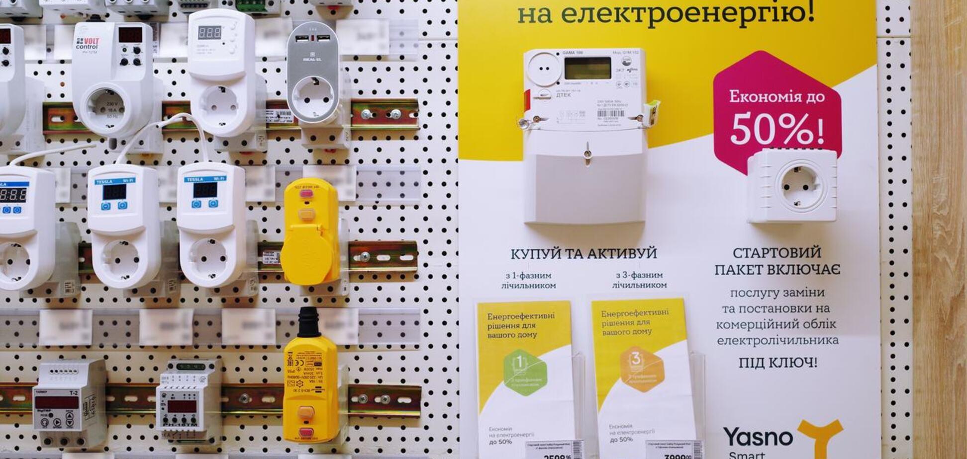 В магазинах ''Епіцентр'' та ''Нова Лінія'' розпочато продаж наборів від YASNO