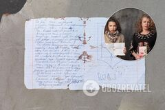 Письмо дочери Николая Жука, которое было с воином в момент его гибели