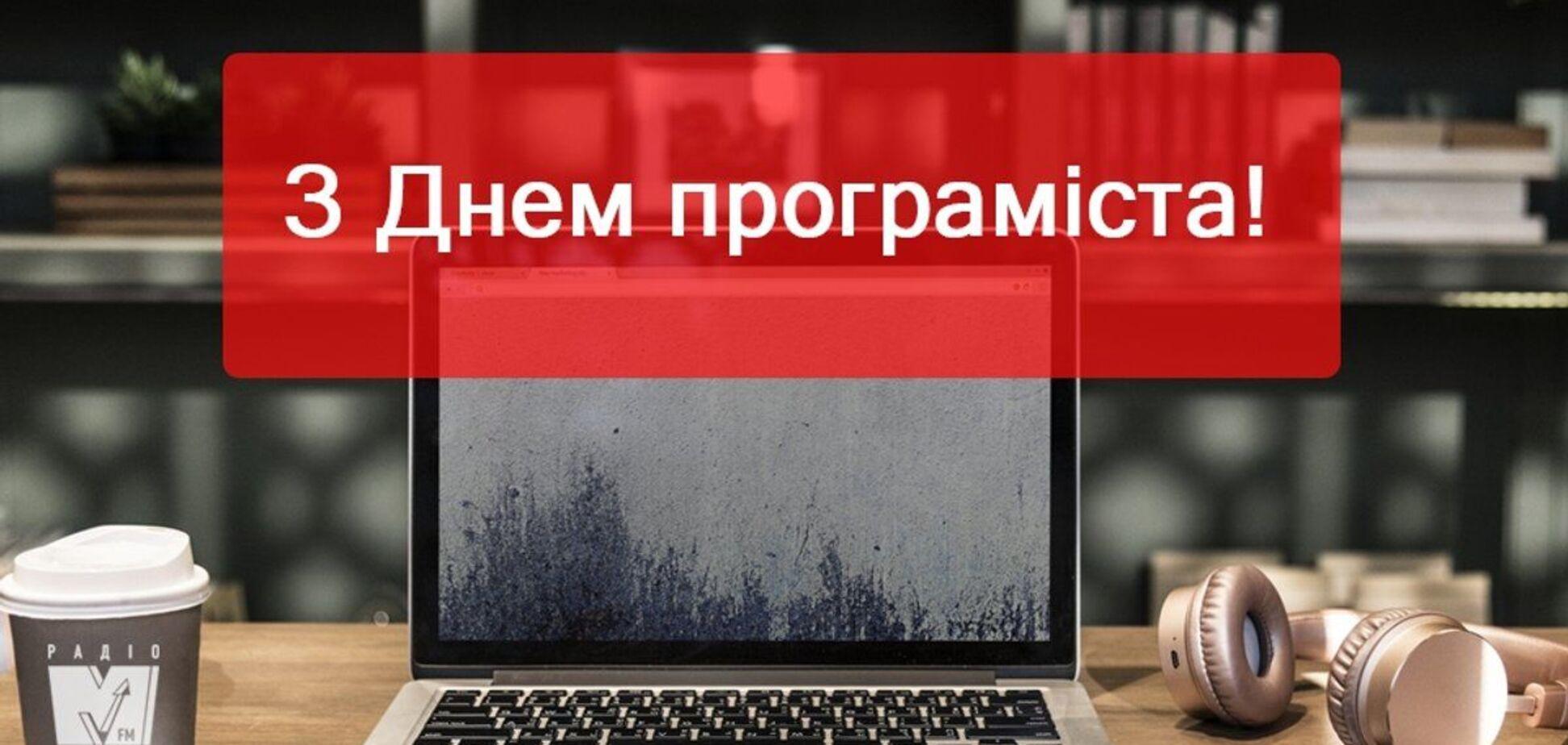 День программиста в 2020 году отмечается 12 сентября