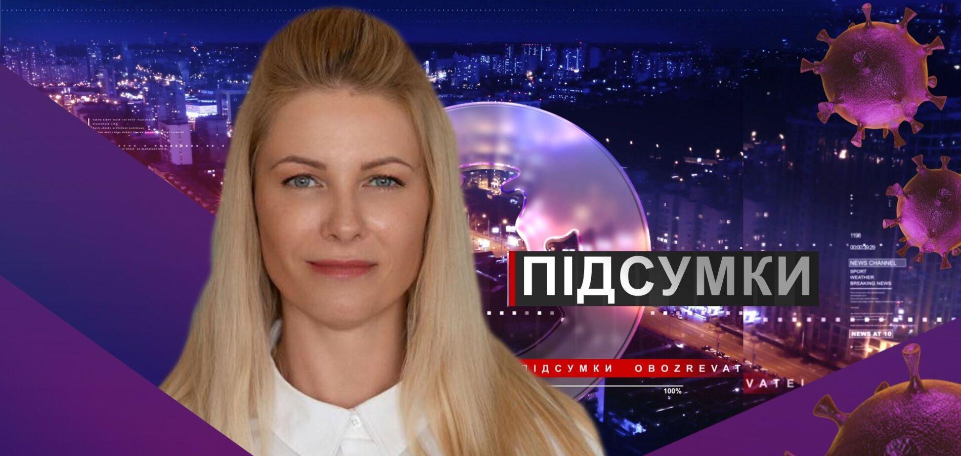 Підсумки дня з Вадимом Колодійчуком. Середа, 9 вересня