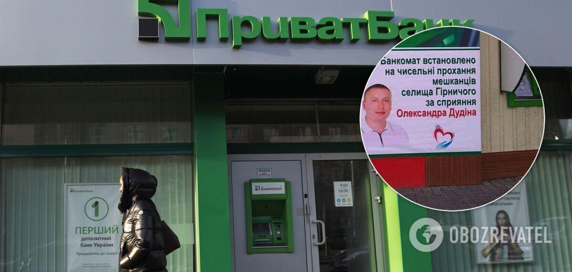Підприємець з Кропивницького похвалився банкоматом ПриватБанку