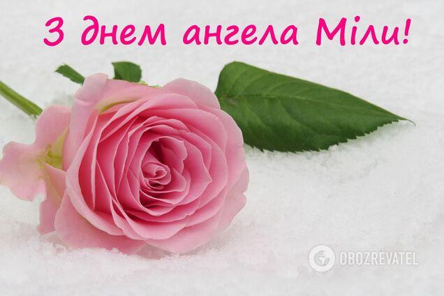 День ангела Міли: привітання, картинки та листівки на іменини Меланії