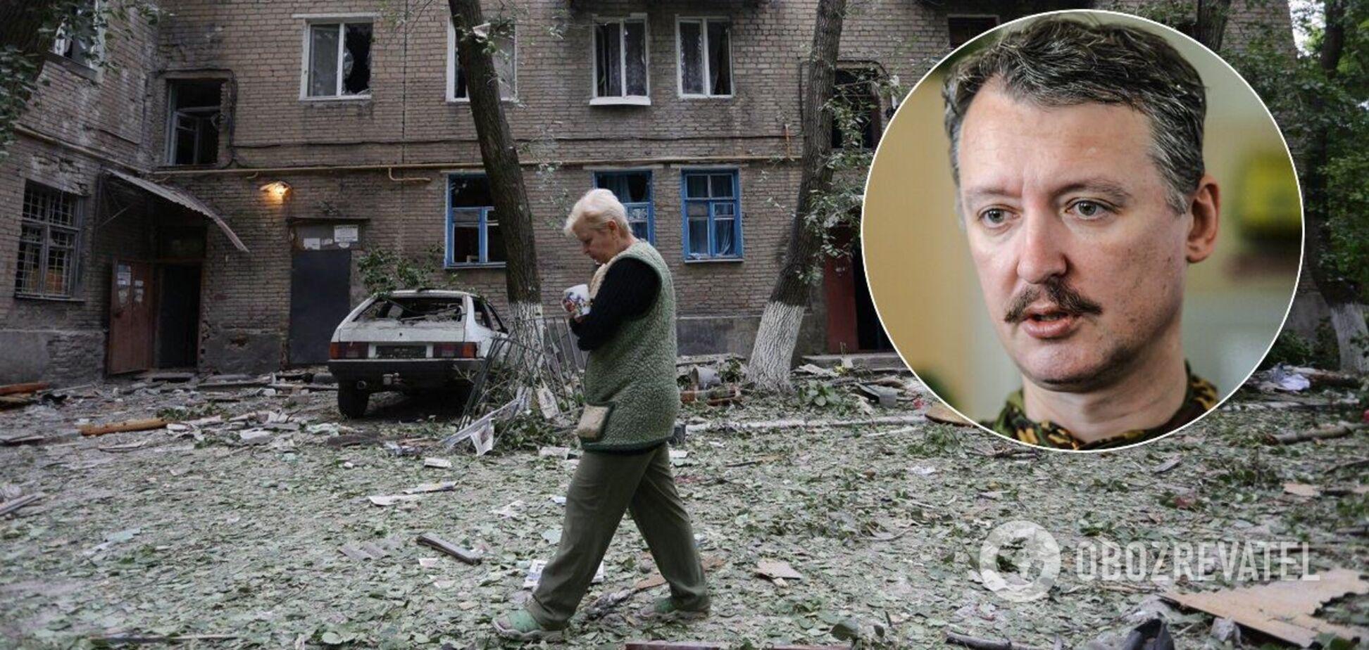 Гиркин признал, что Россия превратила Донбасс в 'помойную яму'. Видео