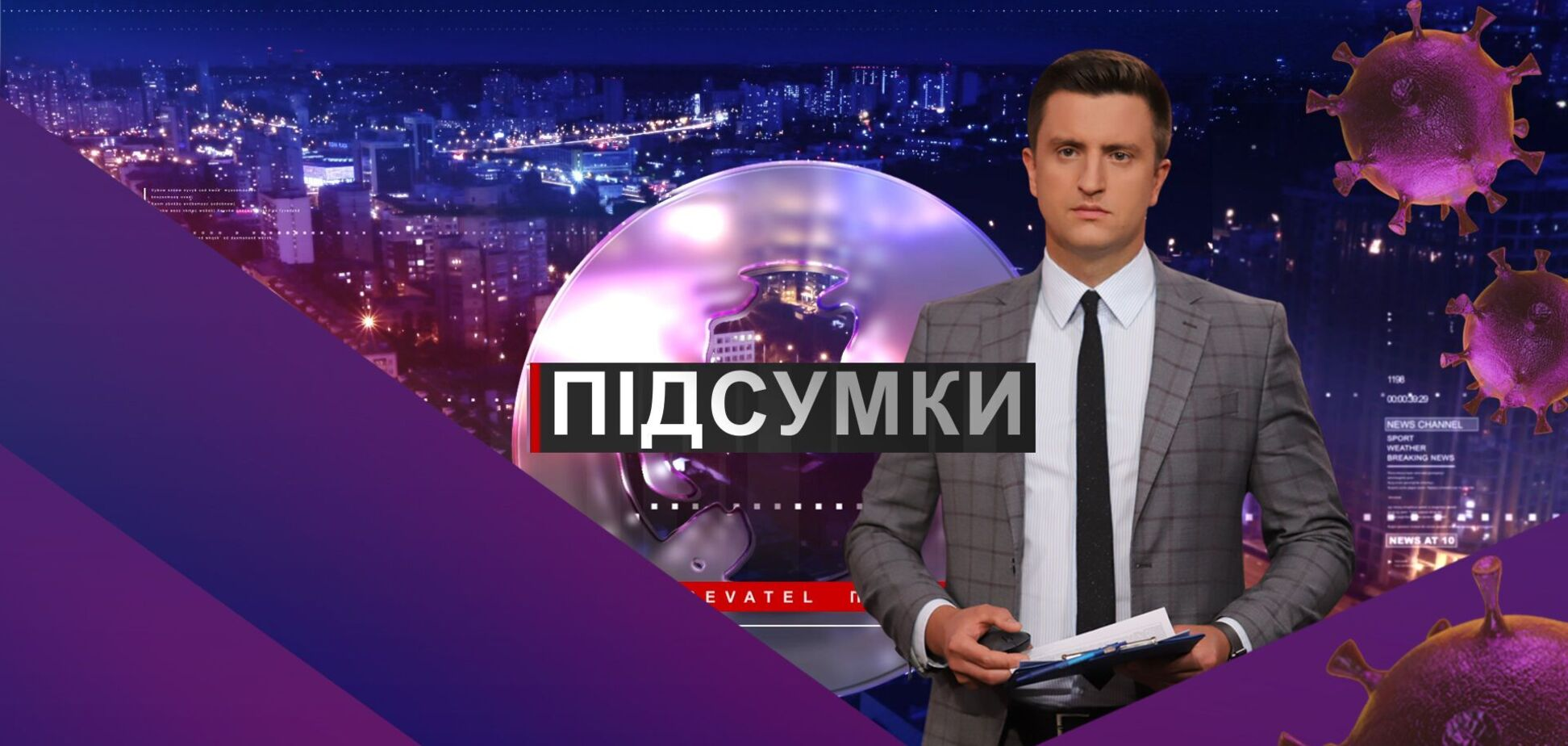 Підсумки дня з Вадимом Колодійчуком. Понеділок, 11 січня