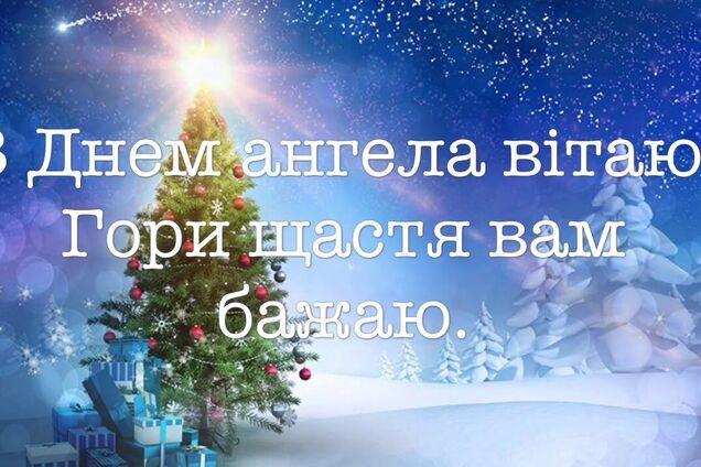 З днем ангела Василя: привітання, картинки та листівки
