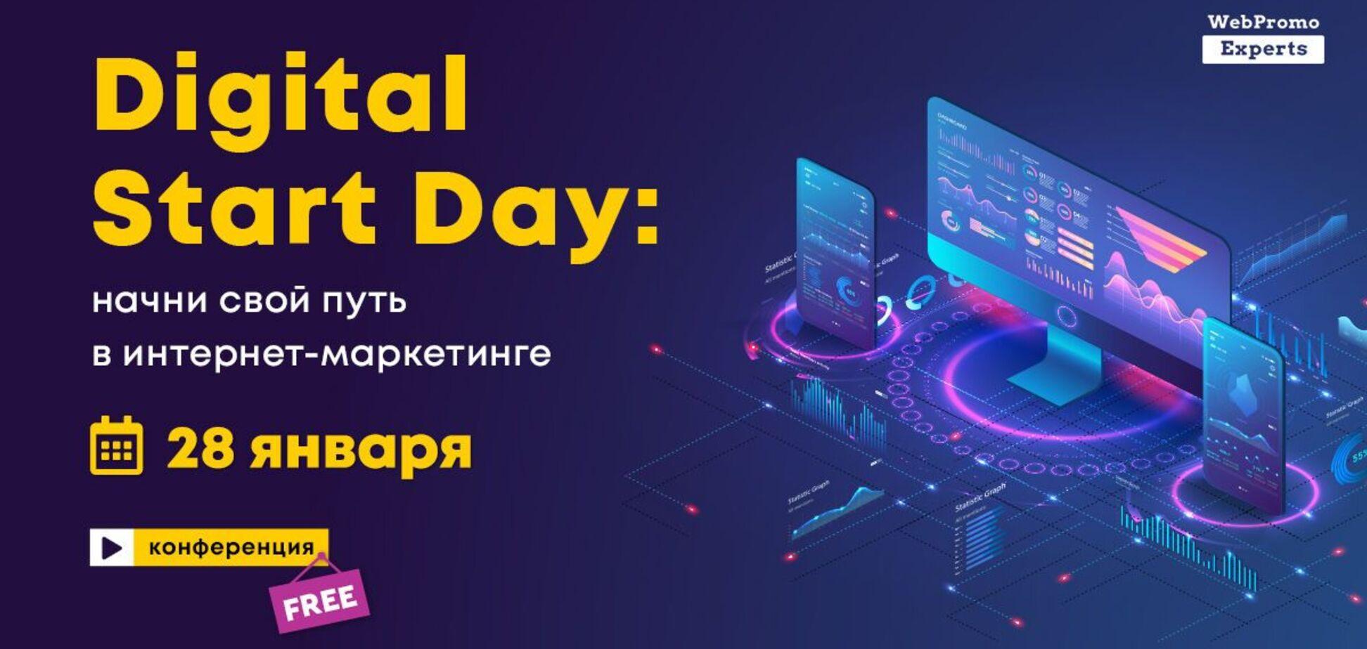 Конференція Digital Start Day: як адаптуватися до нових реалій 2021 року