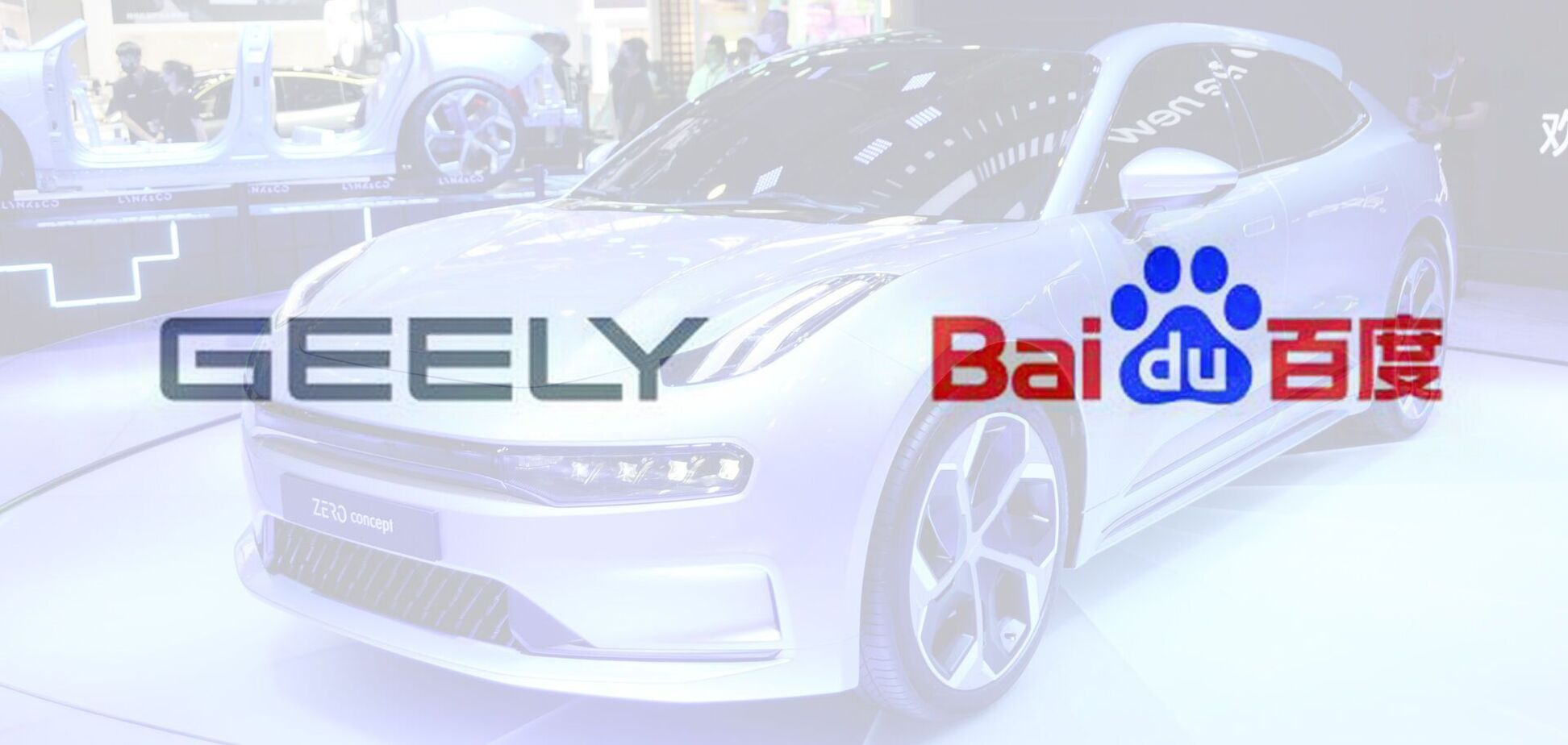 Geely объединит усилия с Baidu для создания электромобилей