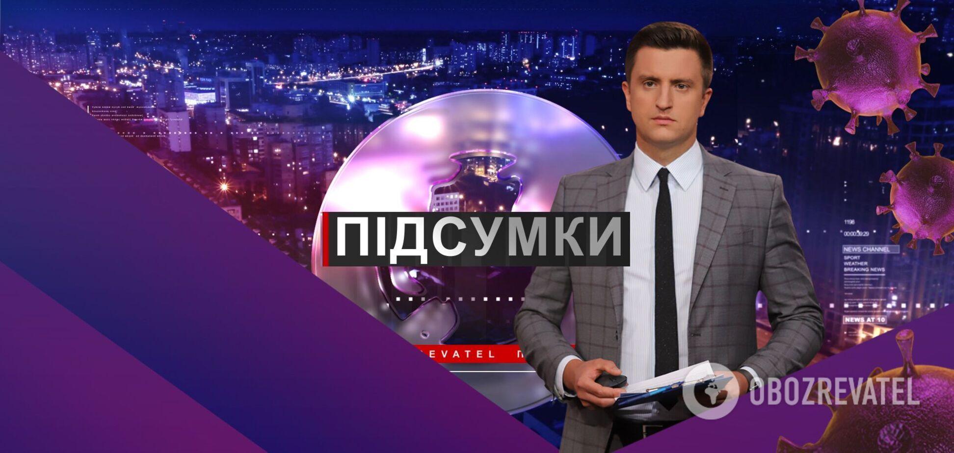 Підсумки дня з Вадимом Колодійчуком. Вівторок, 12 січня