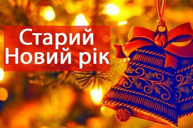 Зі старим Новим роком: привітання, відео, картинки та листівки
