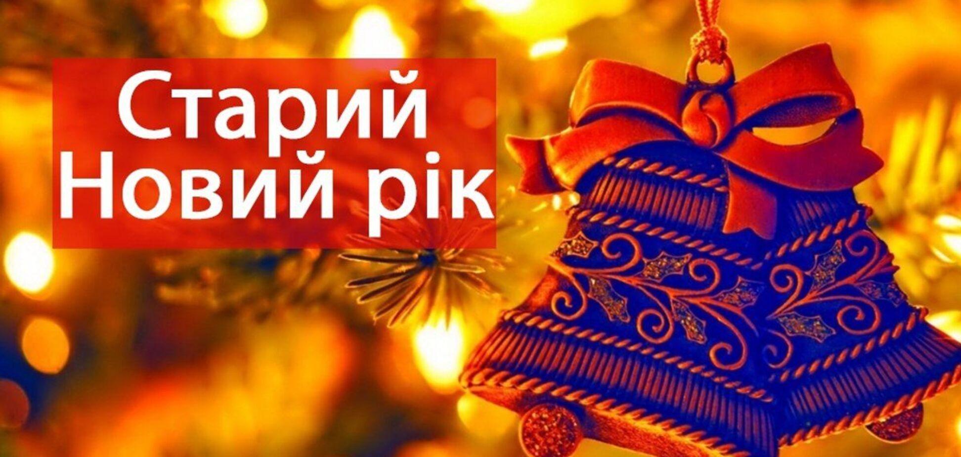 14 января новый год отмечают по юлианскому календарю