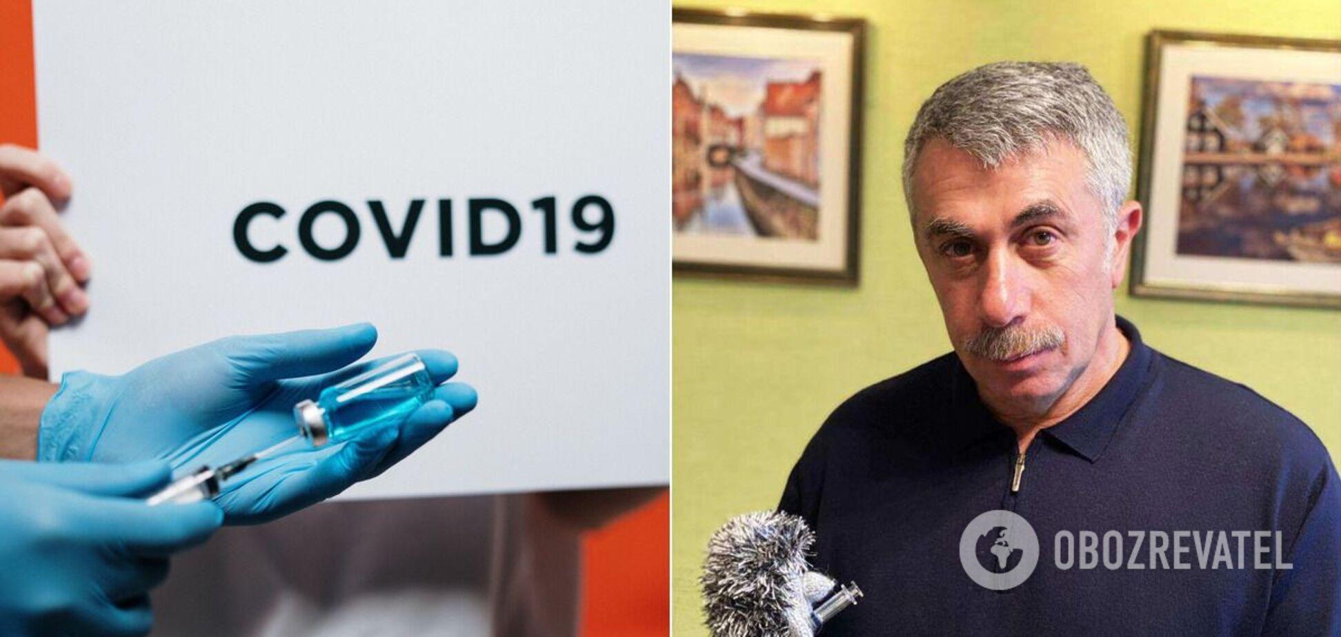 Комаровский высказался о вакцинах против COVID-19