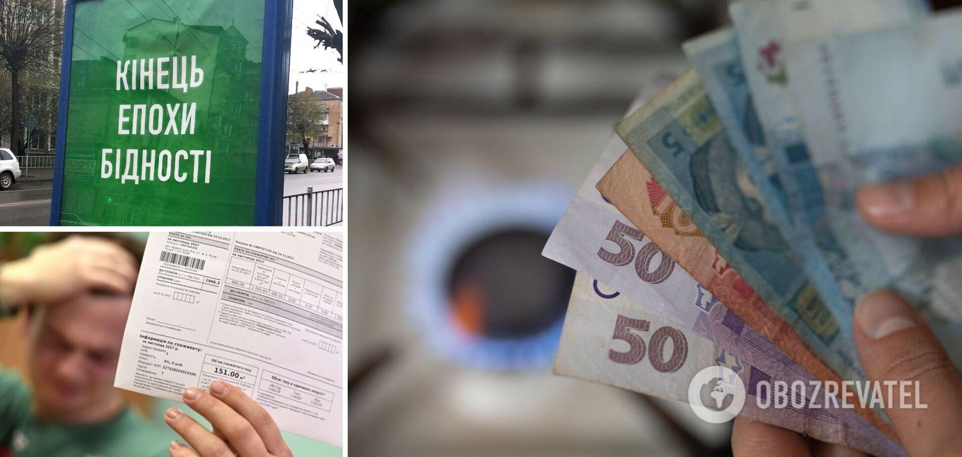 В платежках украинцев за коммуналку резко выросли суммы
