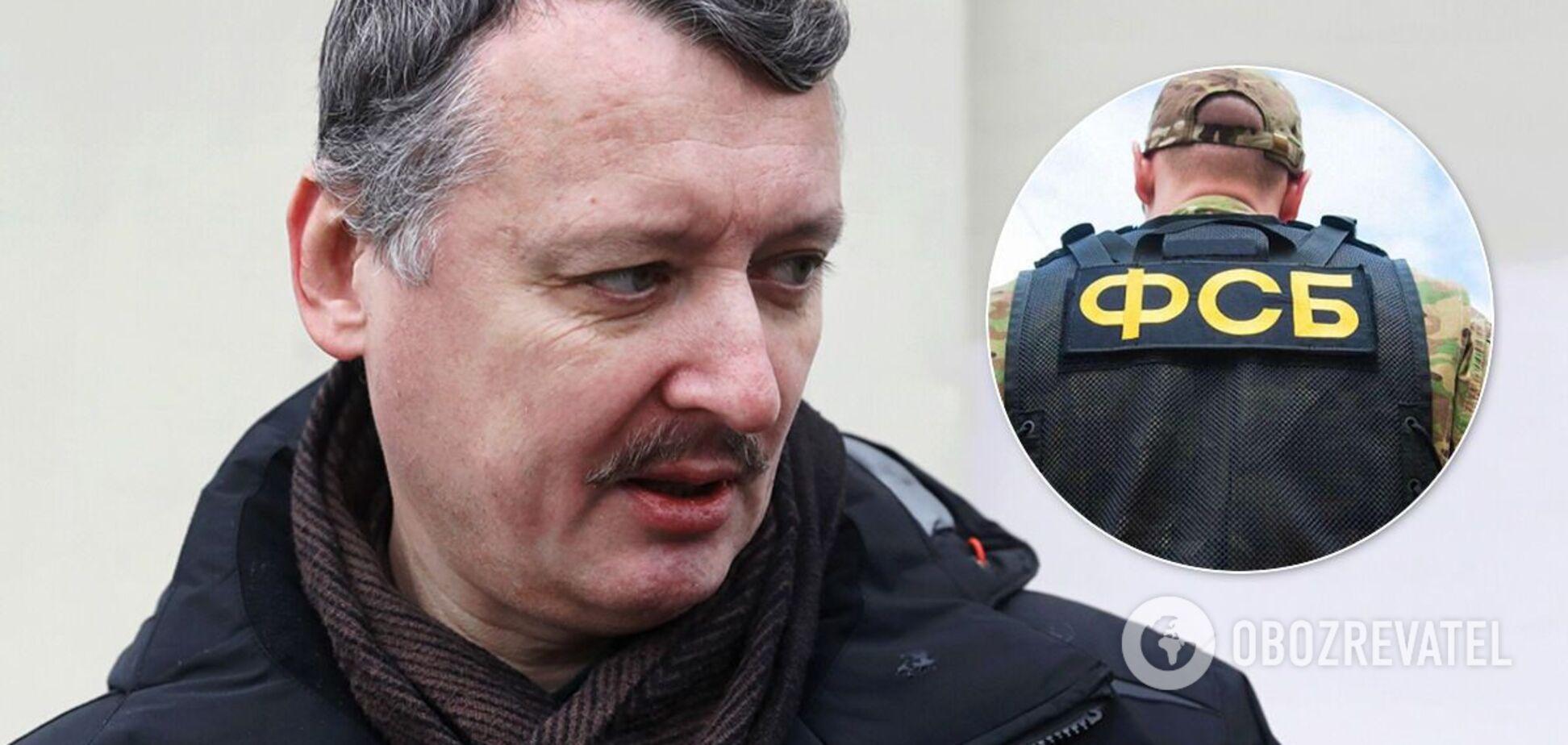 Гиркин признался, что генералы ФСБ сколотили состояния на Донбассе. Видео