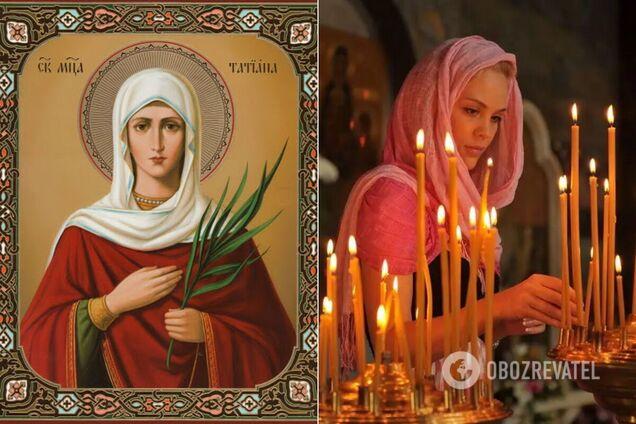 Коли Тетянин день 2021 року: дата, традиції та заборони свята