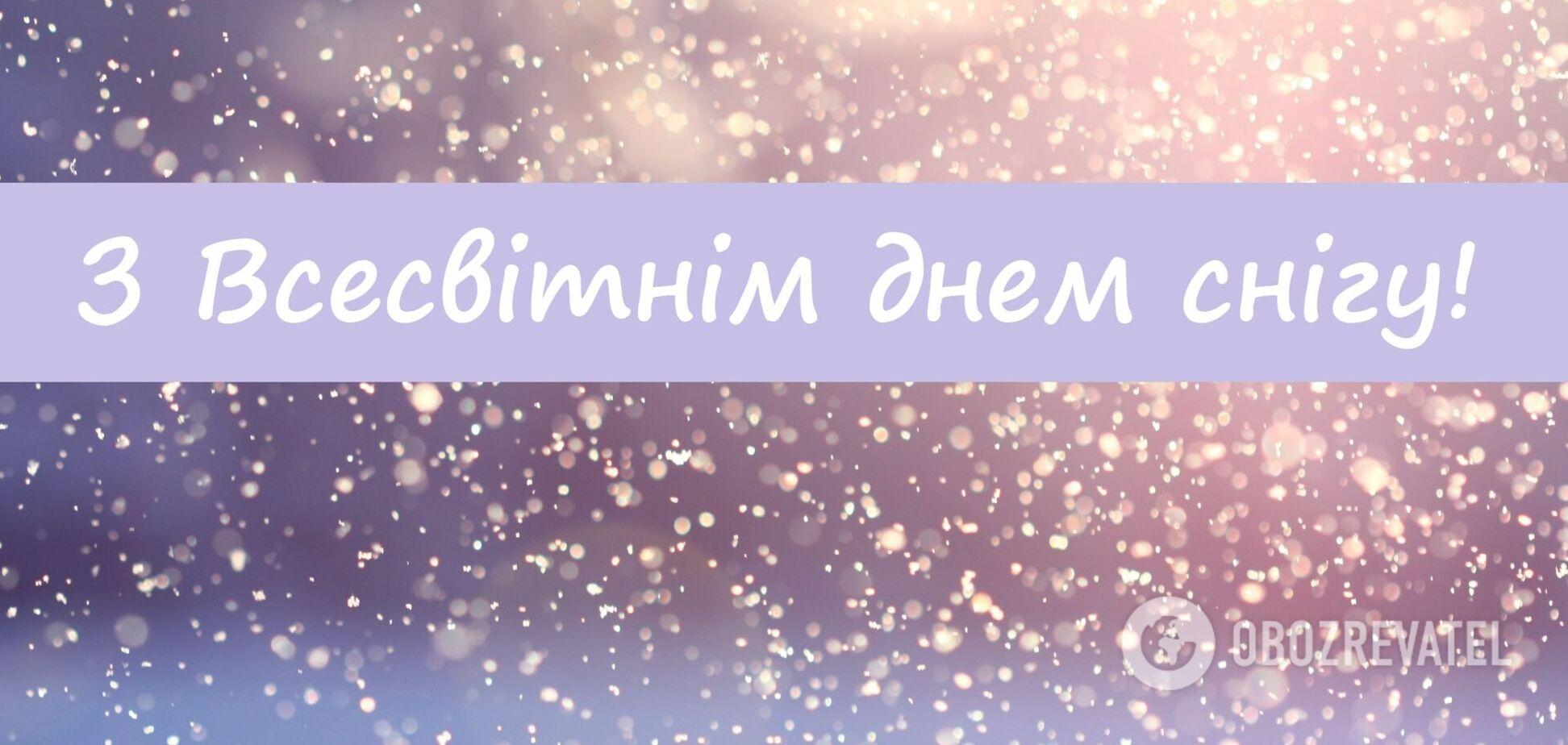 Всемирный день снега отмечается каждое предпоследнее воскресенье января
