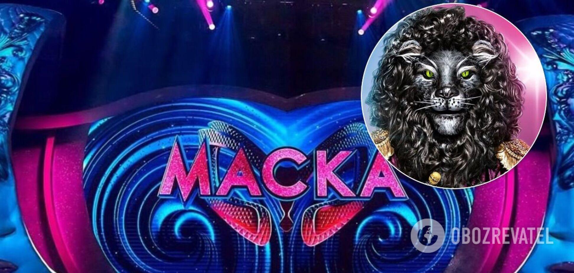 У мережі натякнули, хто може ховатися на шоу 'Маска' у костюмі лева