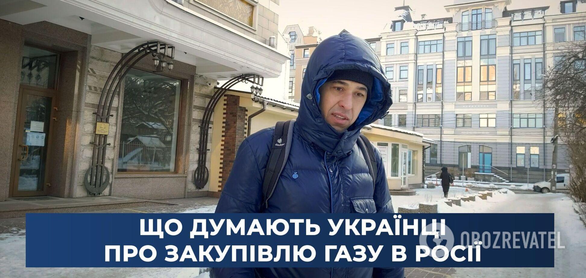 Закупка газа в России