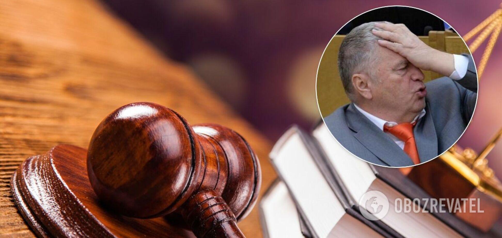 Жириновского будут судить