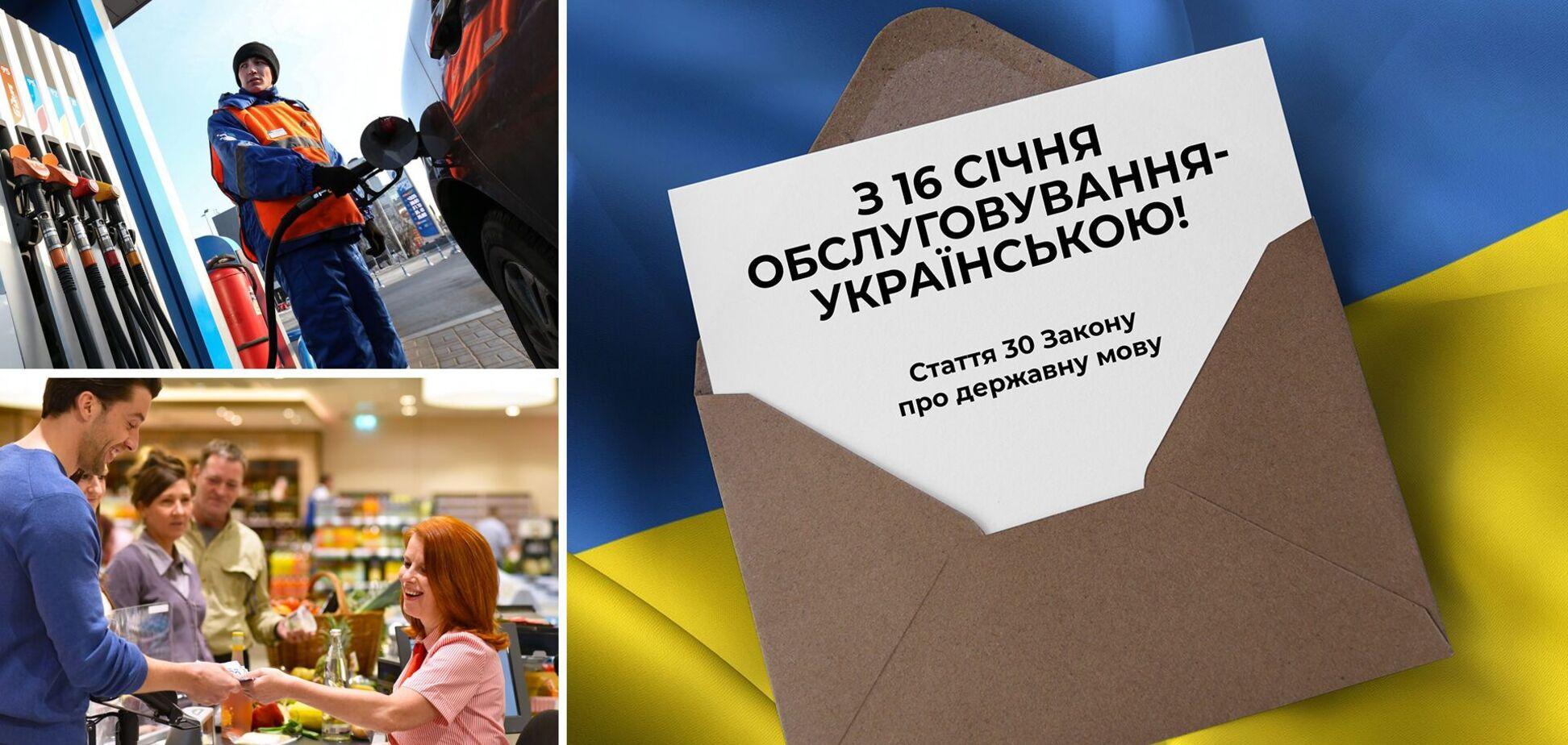 Сфера обслуговування переходить повністю на українську мову