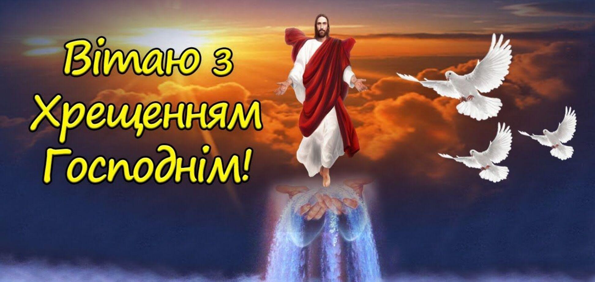 Хрещення Господнє святкують 19 січня