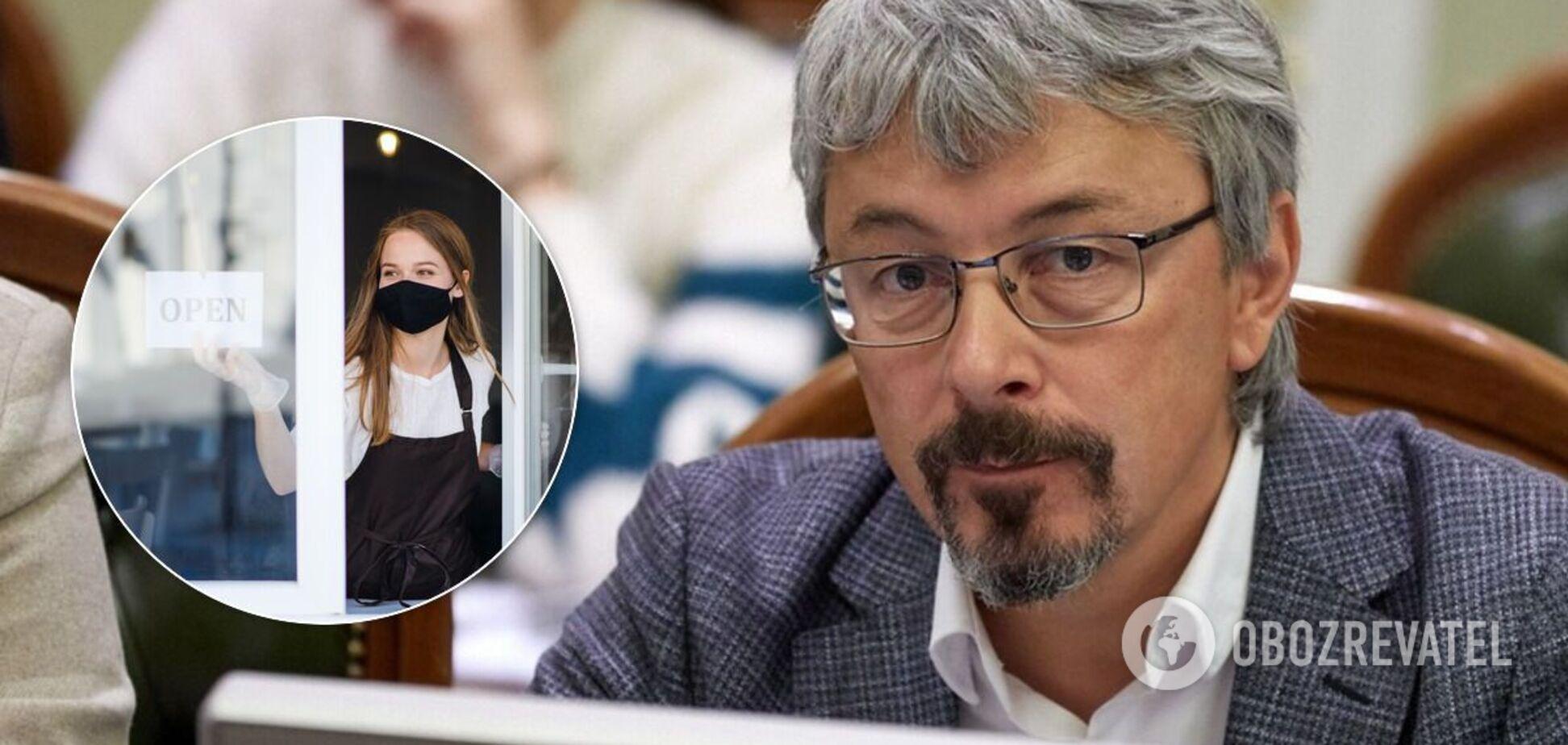 Ткаченко пояснил, когда в Украине откроются рестораны и кинотеатры