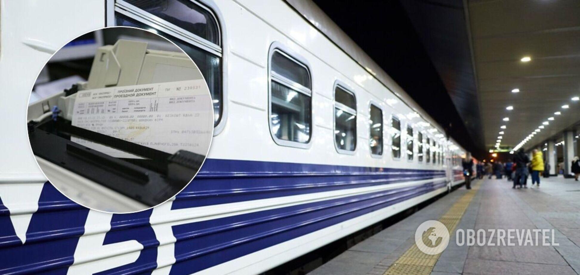 Квитки на поїзд не подешевшають