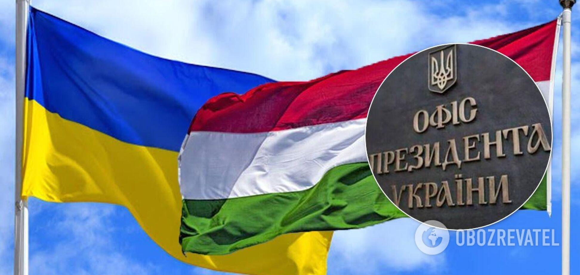 Україна має намір помиритися з Угорщиною 'по-джентльменськи' – ОП