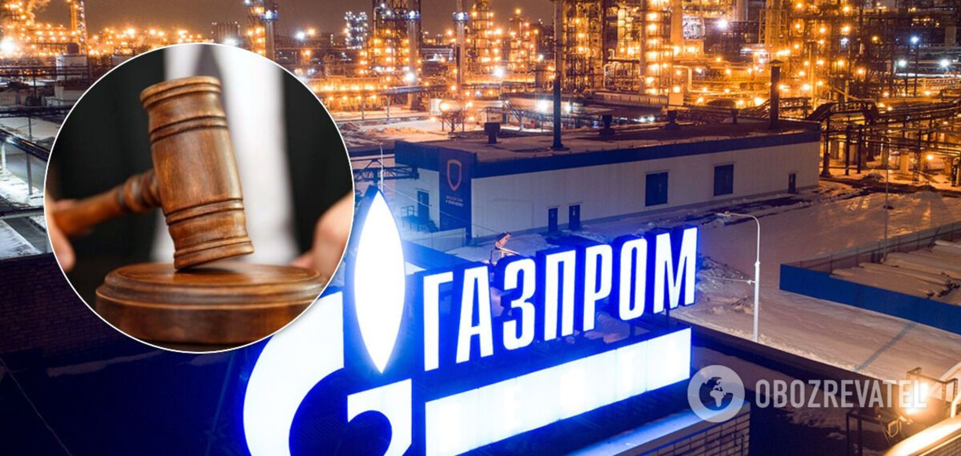 Из-за решения ЕСПЧ по Крыму может пострадать 'Газпром', – Юрчишин
