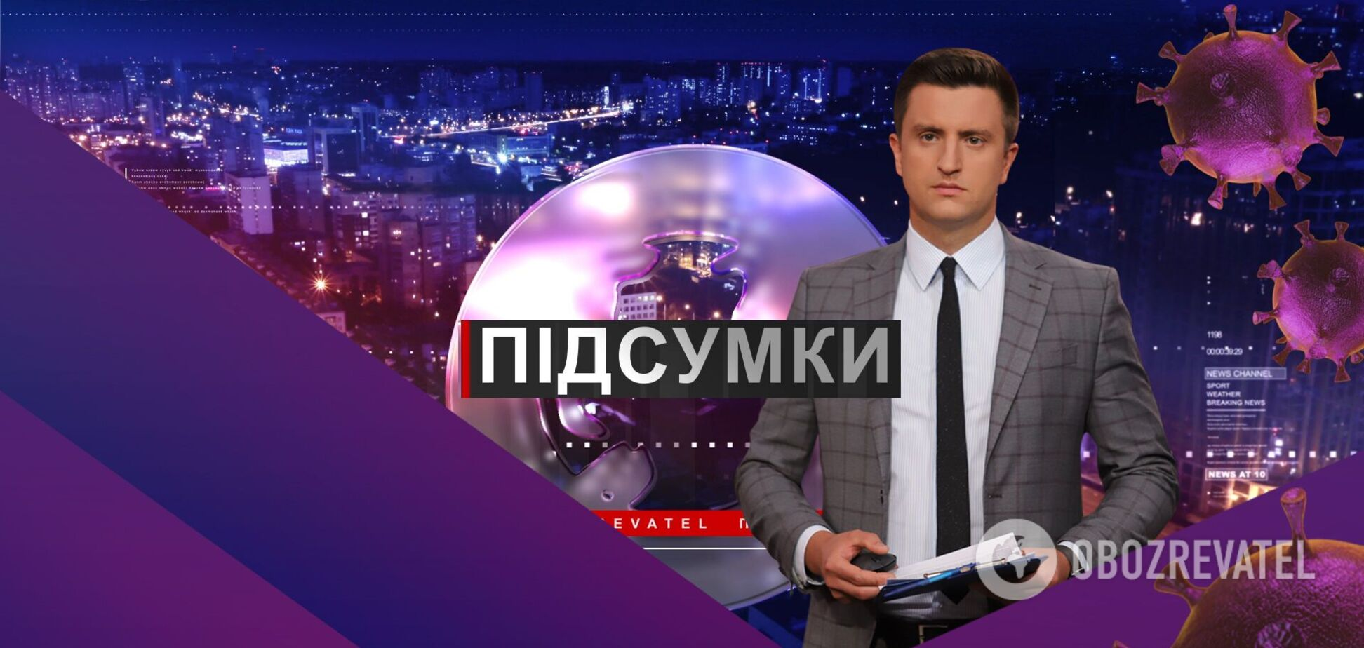 Итоги дня с Вадимом Колодийчуком. Понедельник, 18 января