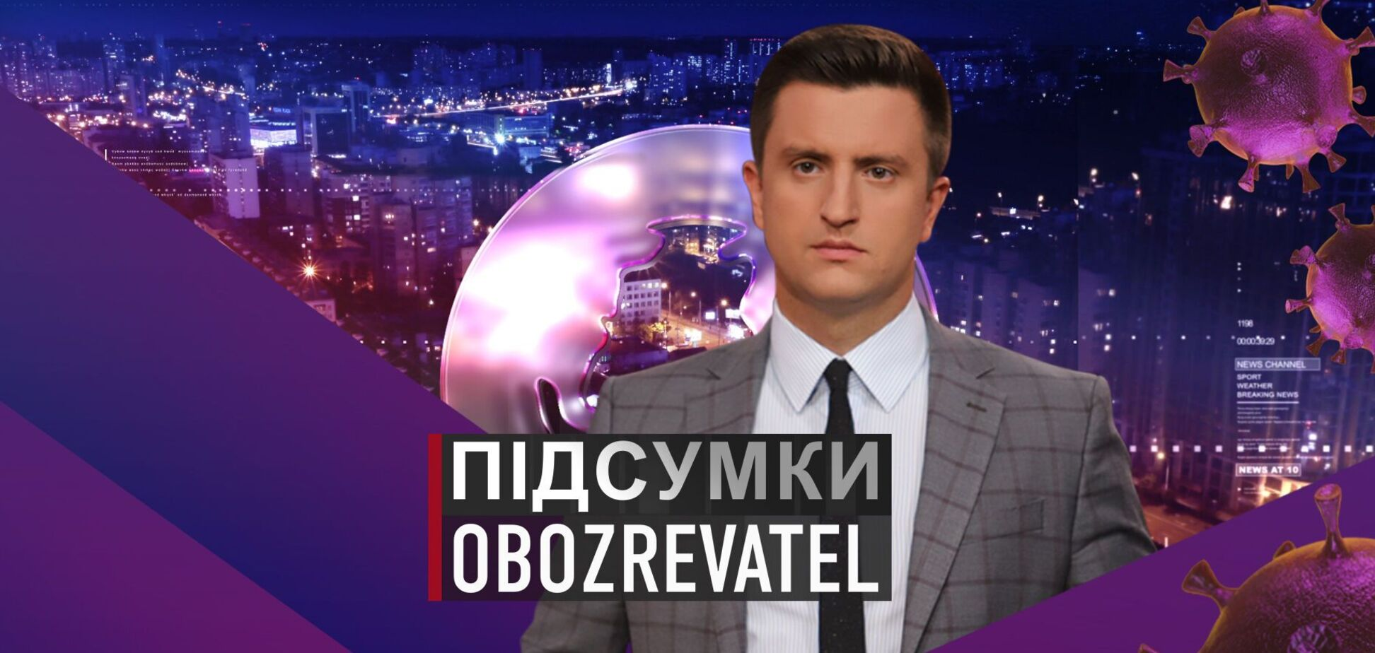 Підсумки дня з Вадимом Колодійчуком. Вівторок, 19 січня