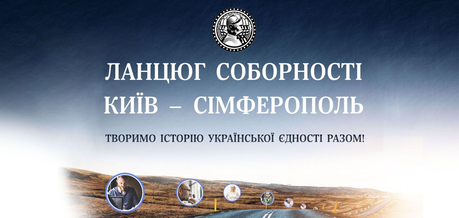 Первая в истории 'Цепь Соборности' онлайн: творим историю Украины вместе