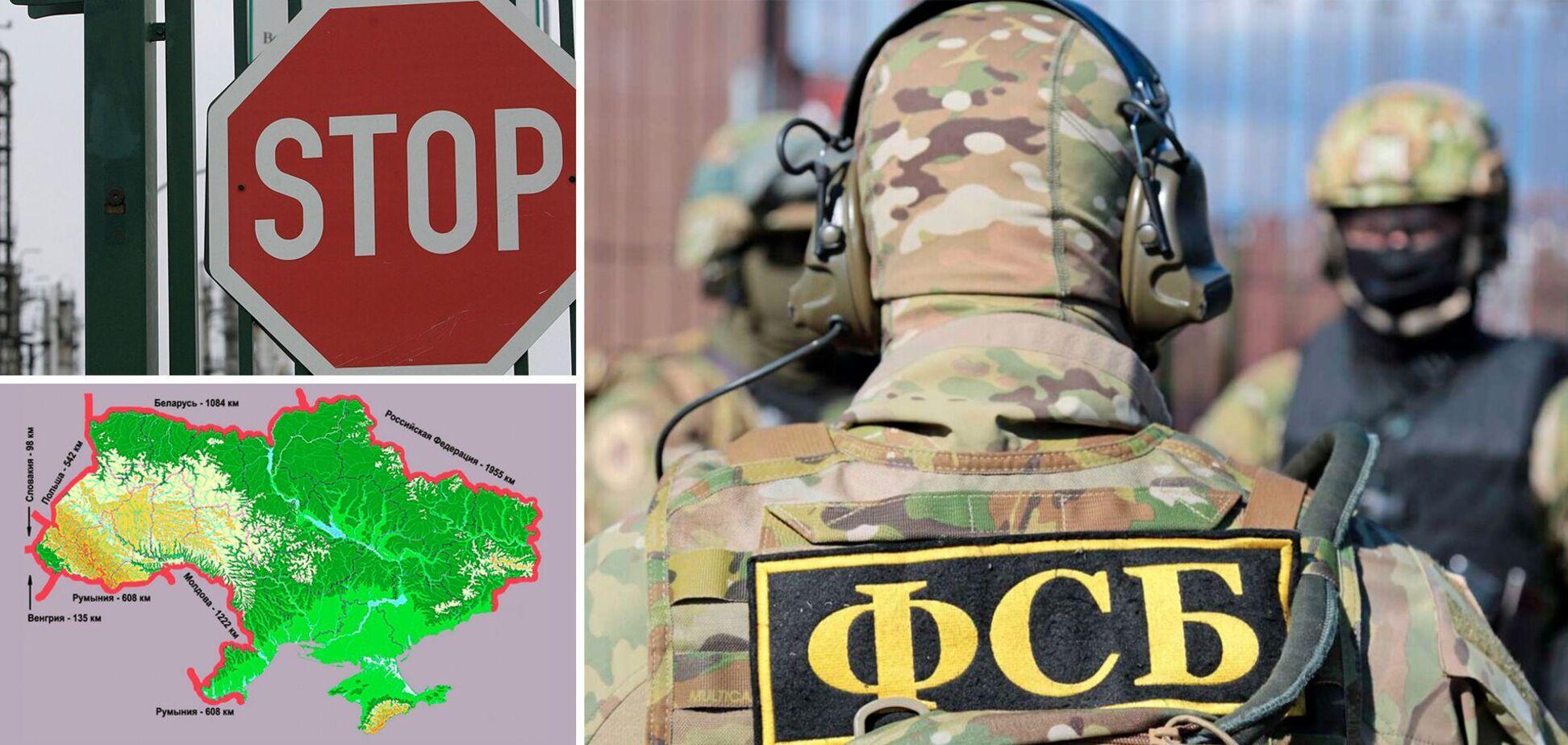 ФСБ на кордоні