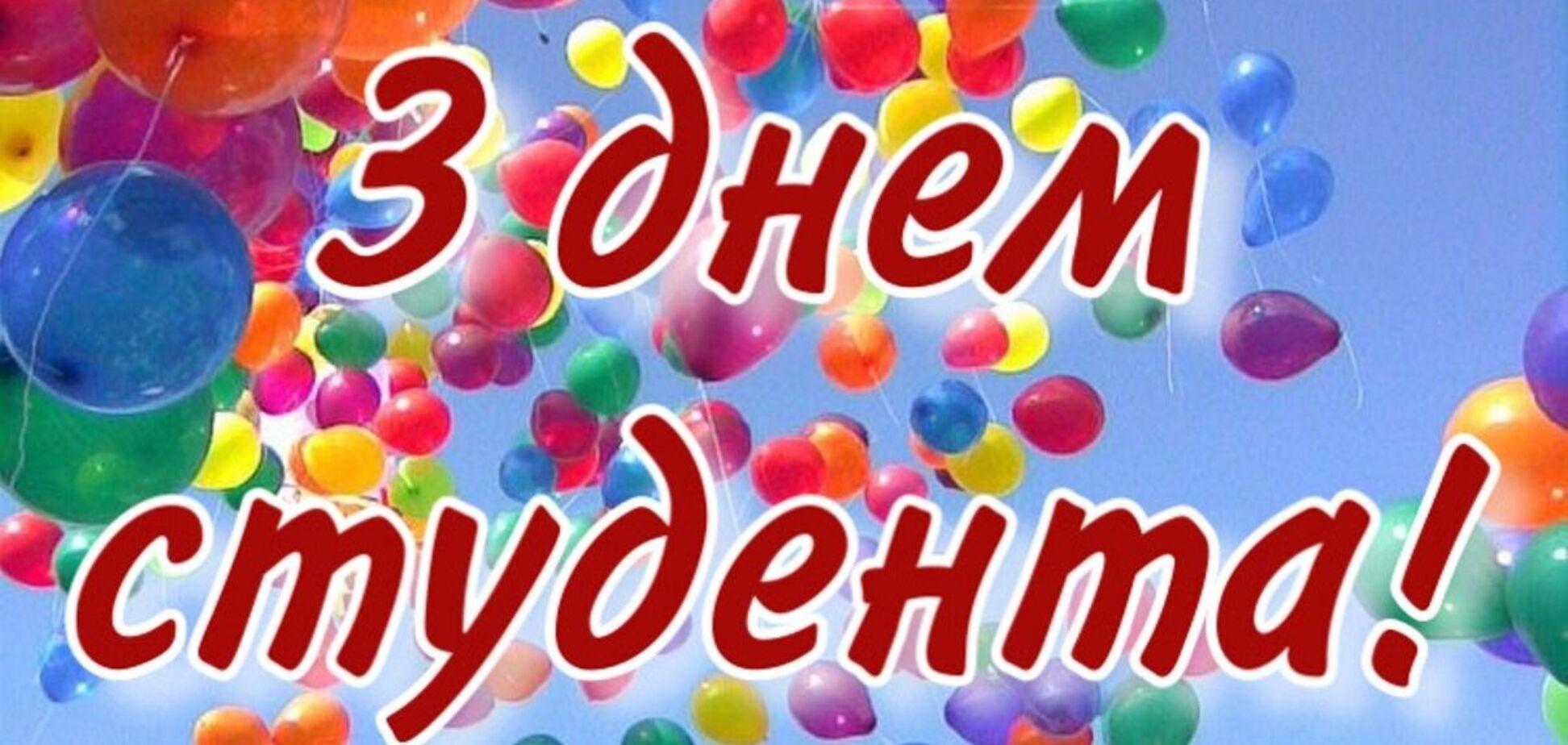 День студента отмечают в Татьянин день