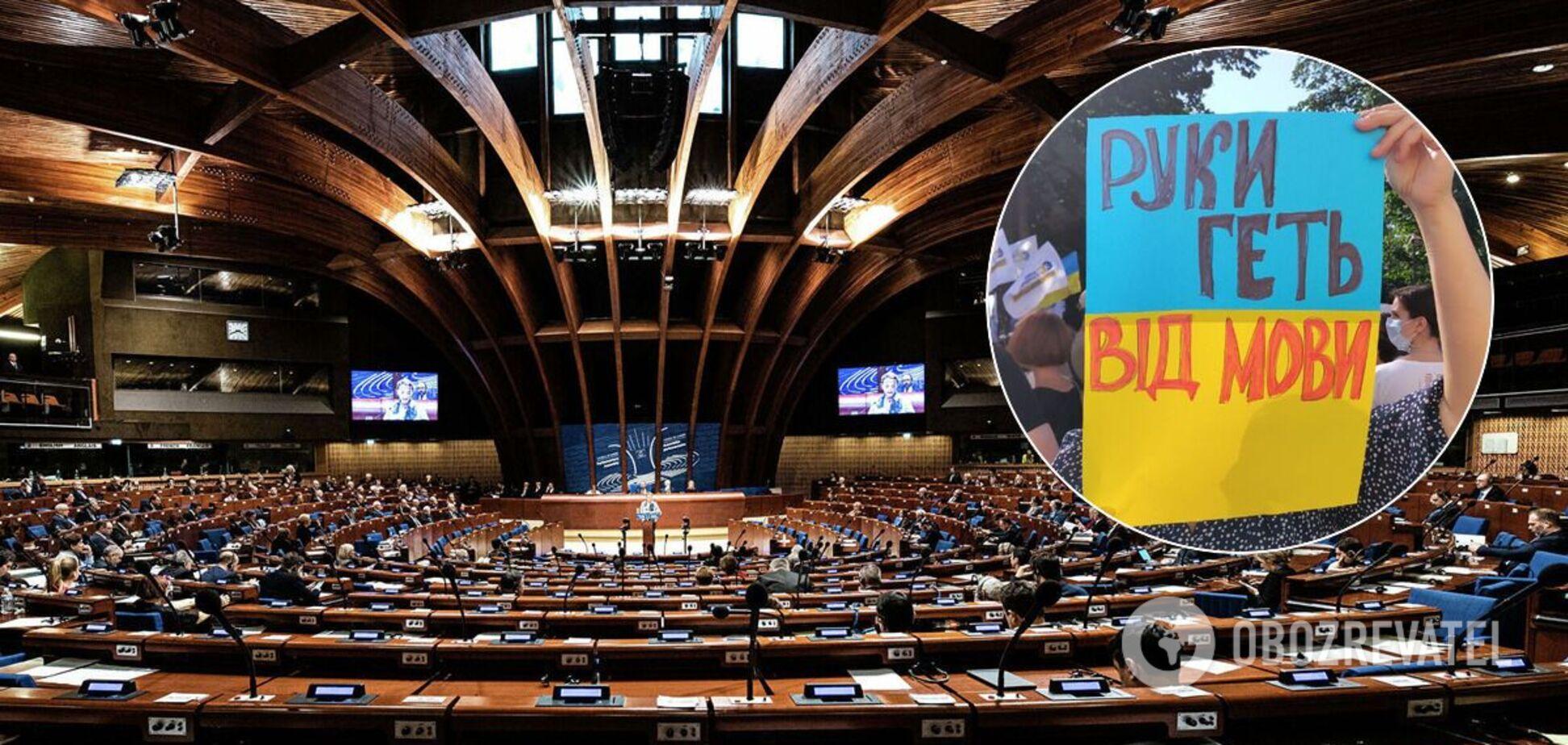 В ПАСЕ отказали России в дебатах по украинскому языку