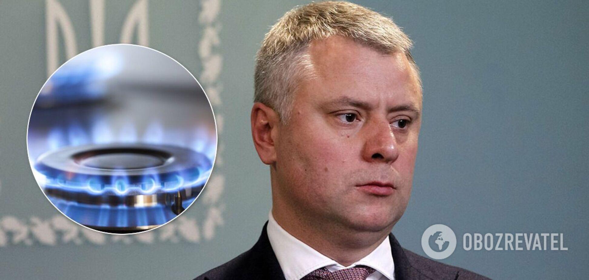 Витренко пояснил цену на газ в 6,99 грн