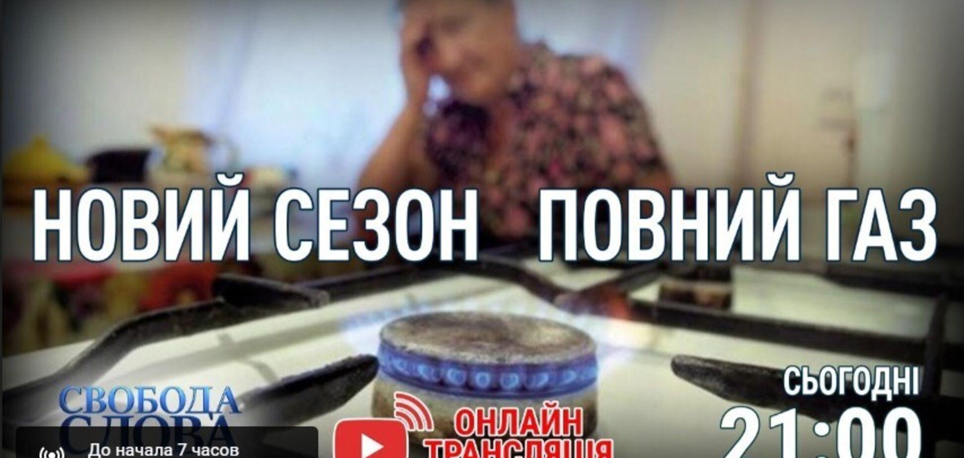 В 'Свободе слова Савика Шустера' обсудят высокие тарифы на газ для украинцев