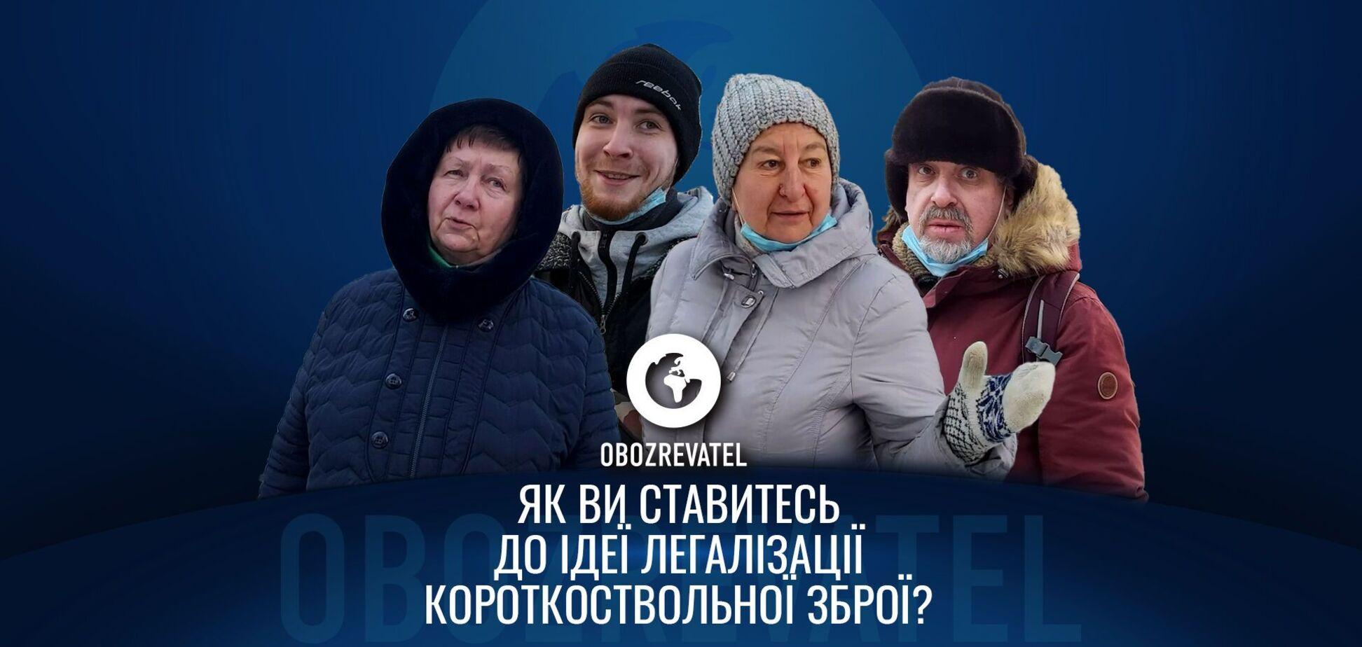 Опрос: поддерживают ли украинцы разрешение на оружие