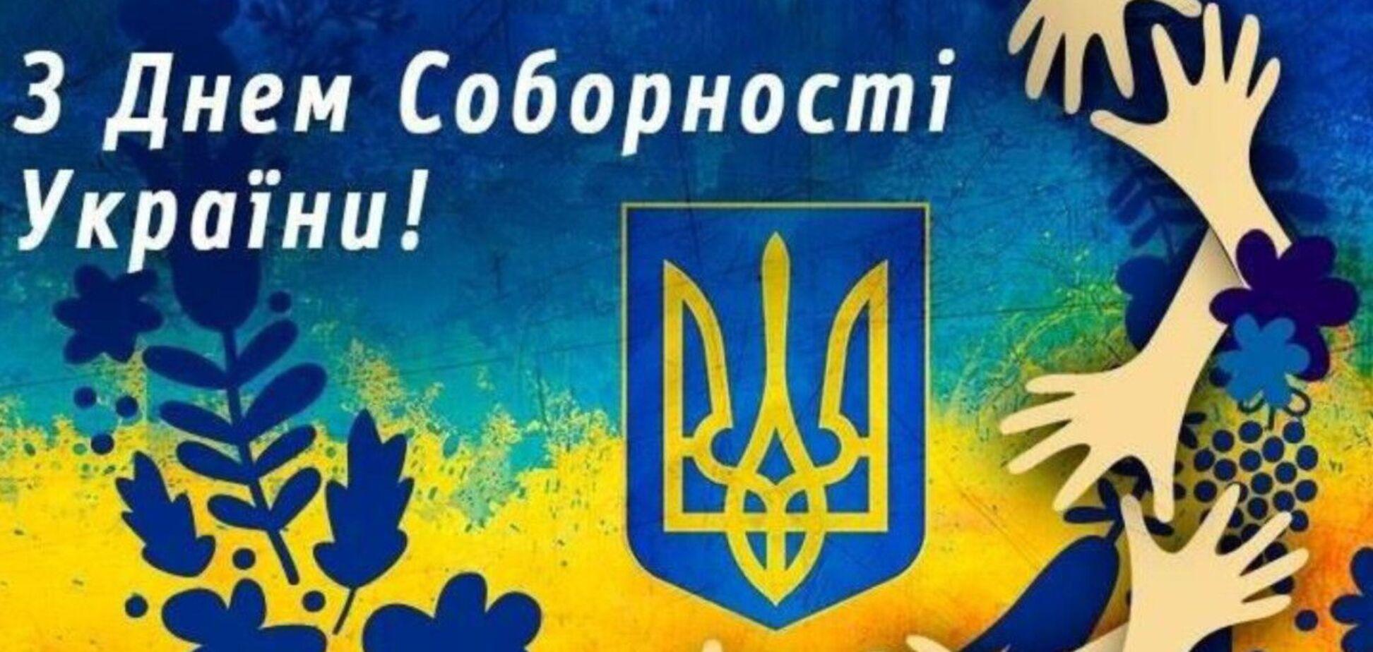 День Соборності України відзначається щорічно 22 січня