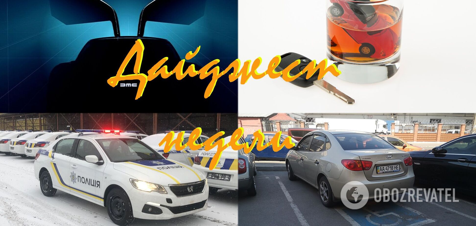 Нові штрафи, автолюбитель Байден та дорогі авто зірок: головне за тиждень